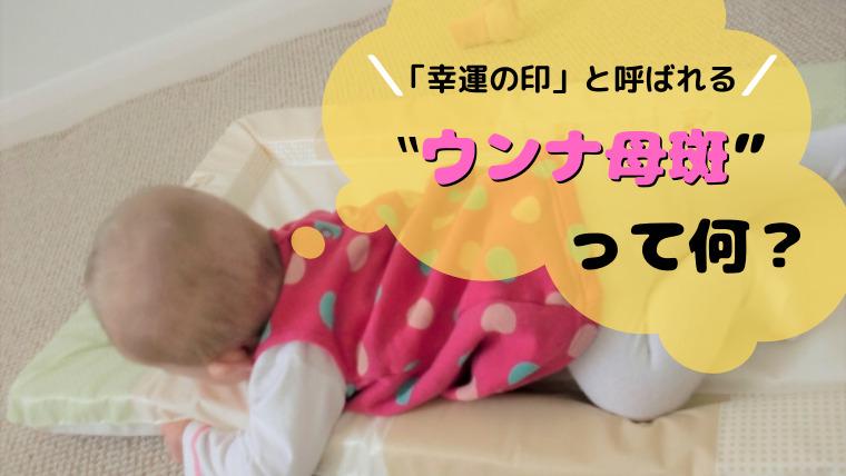 新生児にできるウンナ母斑