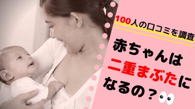 赤ちゃんは二重まぶたになるの?