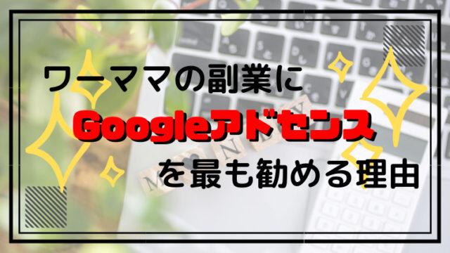 ワーママの副業にGoogleアドセンスを最も勧める理由