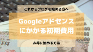 Googleアドセンスの初期費用