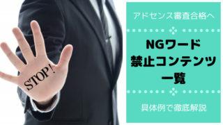 NGワード・禁止コンテンツ