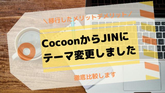 CocoonからJINにテーマ変更しました