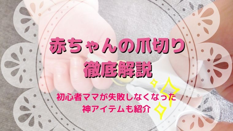 赤ちゃんの爪切り