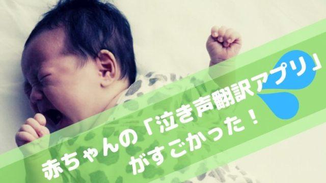 赤ちゃんの泣き声翻訳アプリ