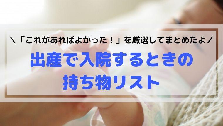 妊娠の入院準備品リスト