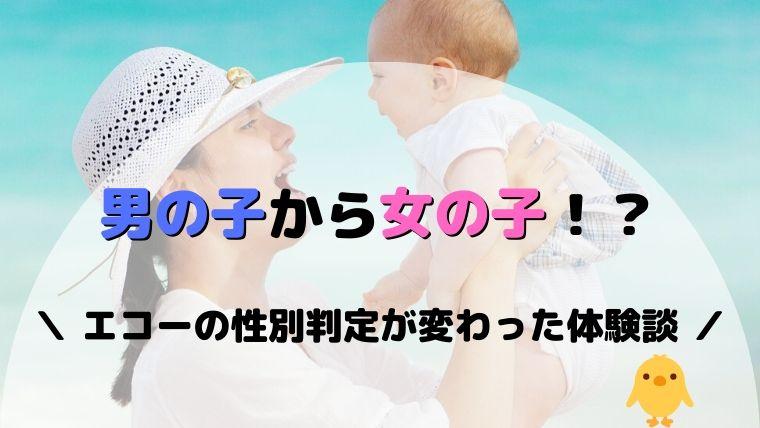 赤ちゃんの性別が男の子から女の子