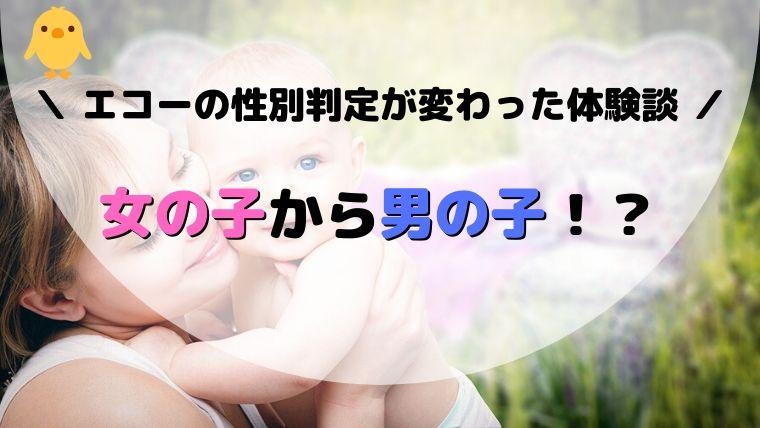 赤ちゃんの性別が女の子から男の子?